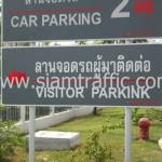 ป้ายจราจรภาษาไทย และป้ายจราจรเป็นภาษาอังกฤษที่นิคมนวนคร