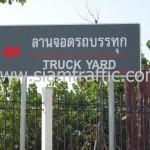 ป้ายจราจรเป็นภาษาอังกฤษ และป้ายจราจรภาษาไทยที่นวนคร