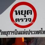 แผงหยุดตรวจแบบ N7 บริษัท วิทยุการบินแห่งประเทศไทย จำกัด