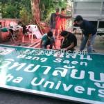 ป้ายบอกทางไปบางแสน มหาวิทยาลัยบูรพา