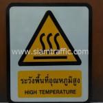 ป้ายความปลอดภัย ป้ายระวังพื้นที่อุณหภูมิสูง