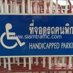 แผงกั้นจราจรที่จอดรถคนพิการ
