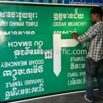 ป้ายจราจร ภาษากัมพูชา