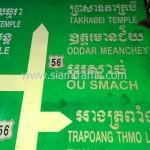 เครื่องหมาย-จราจร ภาษาเขมร