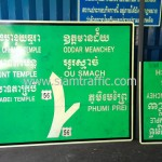 ป้ายบอกทางจราจร ภาษากัมพูชา