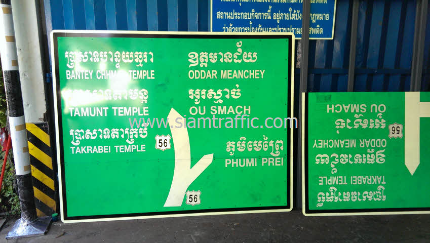 Banteay Meanchey Cambodia  city photos gallery : ... guardrails thermoplastic markings banteay meanchey cambodia 4