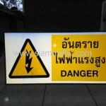 ป้ายเซฟตี้เตือนสะท้อนแสง อันตรายไฟฟ้าแรงสูง DANGER