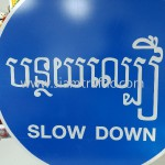 Cambodia Slow Down Sign R2-24 Cambodia Sign National Road 56