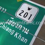 ป้ายบอกทางภาษาไทย และอังกฤษ สะพานมิตรภาพน้ำเหืองไทย-ลาว ท่าลี่ เชียงคาน