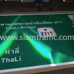 ขนาดป้ายบอกทาง มาตรฐาน สะพานมิตรภาพน้ำเหืองไทย-ลาว ท่าลี่ เชียงคาน