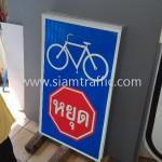 ป้ายจราจรบังคับ ทางจักรยาน