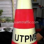 กรวยยาง ราคาข้อความ UTPMB