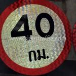ป้ายบังคับ จำกัดความเร็ว 40 กม. 45 เซนติเมตร บริษัท เอ.พี.ฮอนด้า จำกัด