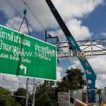 ป้ายจราจรทั้งหมด ภาษาไทยอังกฤษ แขวงการทางตราด กรมทางหลวง