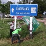 สัญลักษณ์จราจร ภาษาอังกฤษแปลไทย แขวงการทางตราด กรมทางหลวง