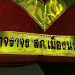 เสื้อ safety สะท้อนแสง อาสาจราจร สภ.เมืองนนทบุรี