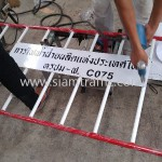 แผงกั้น ภาษาอังกฤษ การไฟฟ้าฝ่ายผลิตแห่งประเทศไทย