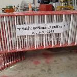 เหล็กกั้นจราจร การไฟฟ้าฝ่ายผลิตแห่งประเทศไทย