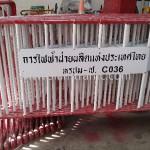 แผงกันจราจร การไฟฟ้าฝ่ายผลิตแห่งประเทศไทย