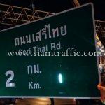 การติดตั้งป้ายบอกทาง Motorway ในทางหลวงพิเศษหมายเลข 9 ปริมาณงานรวม 1,038 ตารางเมตร แขวงทางหลวงพิเศษระหว่างเมือง
