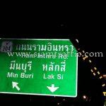 reflective signs แขวงทางหลวงพิเศษระหว่างเมือง ปริมาณงานรวม 1,038 ตารางเมตร