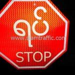 Stop sign export to Yangon Myanmar