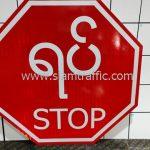 Stop sign (ရပ်) export to Yangon Myanmar