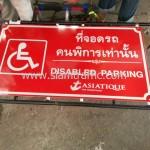 ป้ายที่จอดรถสำหรับคนพิการเอเชียทีค