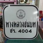 ป้ายทางหลวงชนบท ชร.4004