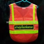 เสื้อเซฟตี้สะท้อนแสงกู้ภัยด้านหน้า สกรีนสว่างรุ่งเรื่องทับสะแกด้านหลัง