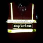 เสื้อเซฟตี้สะท้อนแสงกู้ภัยด้านหน้า สกรีนสว่างรุ่งเรื่องทับสะแกด้านหลังสะท้อนแสง