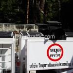 แผงหยุด-ตรวจแบบ N7 บริษัท วิทยุการบินแห่งประเทศไทย จำกัด