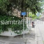 ยางลูกระนาดติดตั้งที่หมู่บ้านเอสต้าโฮม ถนนพระราม 3