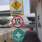 ป้ายจราจร และป้ายความปลอดภัย ติดตั้งที่ฮุนได มอเตอร์ ไทยแลนด์