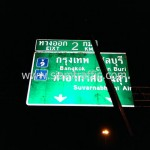 งานจ้างเหมาทำการเปลี่ยนหน้าป้าย Overhead Sign บนทางหลวงพิเศษหมายเลข 9
