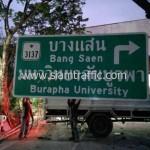 ป้ายโอเวอร์เฮดบอกทางไปบางแสน มหาวิทยาลัยบูรพา