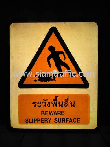 ป้ายความปลอดภัย ป้ายระวังพื้นลื่นสะท้อนแสง