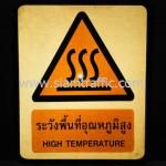 ป้ายความปลอดภัย ป้ายระวังพื้นที่อุณหภูมิสูงสะท้อนแสง