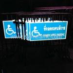 แผงกั้นเหล็กที่จอดรถคนพิการ