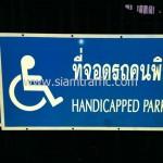 แผงเหล็กกั้นที่จอดรถคนพิการ