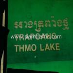 ป้ายสถานที่ ภาษากัมพูชา