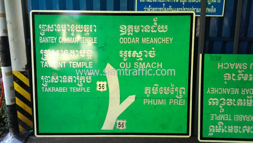เครื่องหมาย-จราจร ภาษากัมพูชา