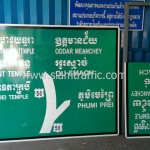 ป้ายแนะนำจราจร ภาษากัมพูชา