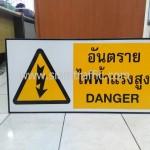ป้ายเซฟตี้เตือน อันตรายไฟฟ้าแรงสูง DANGER