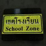 ป้าย Solar Cell เขตโรงเรียน