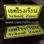 ป้าย Solar Cell เขตโรงเรียน School Zone