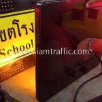 ป้ายเตือน มีไฟกระพริบ Solar Cell เขตโรงเรียน
