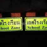 ป้ายจราจรโรงเรียน School Zone โครงการหน้าโรงเรียนปลอดภัย อุ่นใจใช้ทางหลวงชนบท