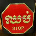 Stop and Give Way Sign R3-01 Cambodia Sign Sisophon km.29+000 to Samrong