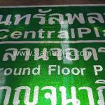 ป้ายทางเข้า CentralPlaza WestGate